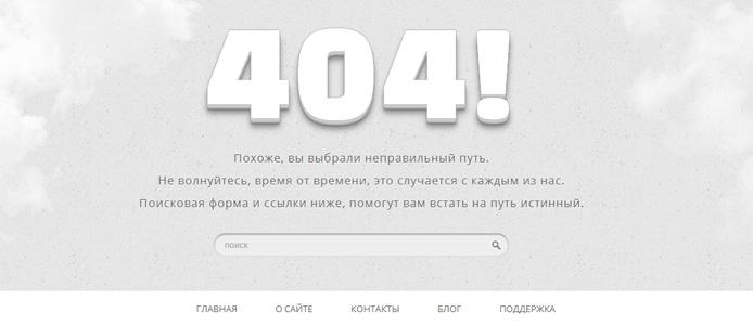 Шаблон для 404 страницы с объемными цифрами