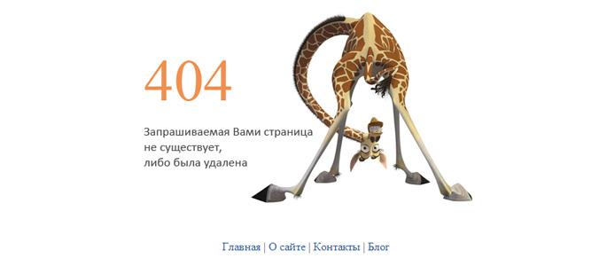 Оформление 404-й страницы ошибки с жирафом