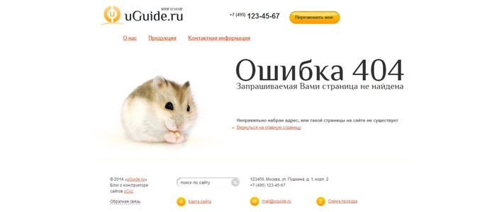 404 страница для интернет-магазина на uCoz