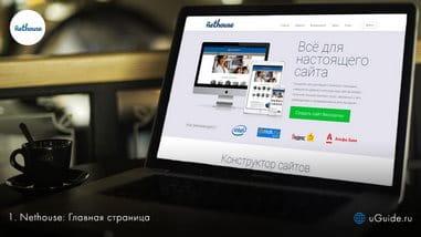 1d0d5f6a586 Как создать интернет-магазин  Самостоятельно! 10 лучших платформ для ...