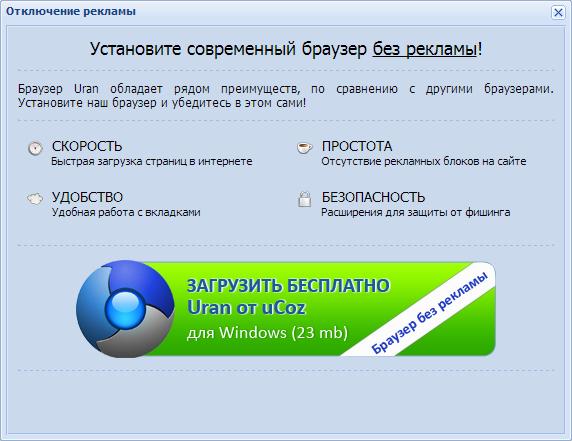 Установка современного браузера