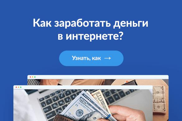 интернет сайт создание раскрутка и заработок на сайте