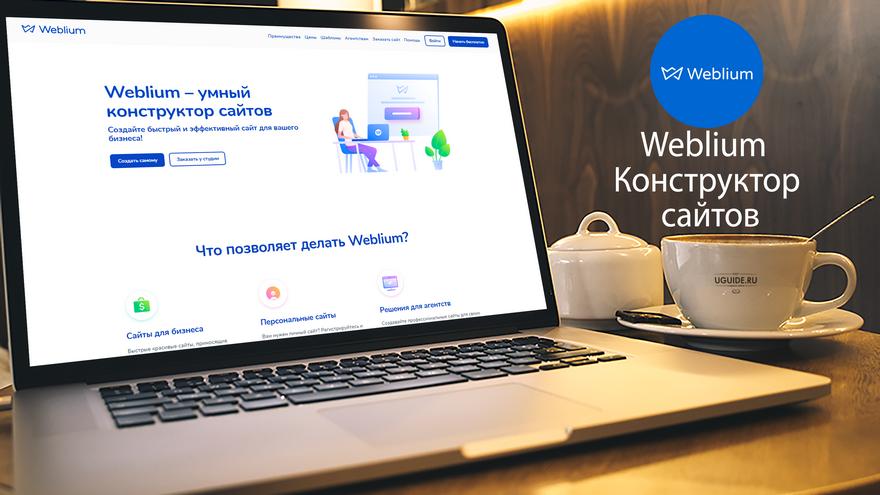 Российские площадки для создания сайтов сайт муп истринская сетевая компания