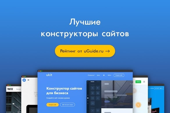Платформы для создания сайтов топ