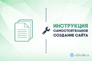 Самостоятельное создание сайта на яндексе программа для создания сайта и его редактированием