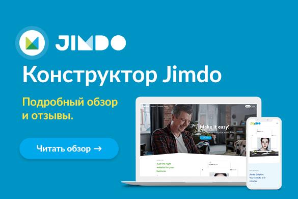 7786d1ea9498 Конструктор сайтов Jimdo.com (Джимдо)  отзывы, обзор, примеры сайтов