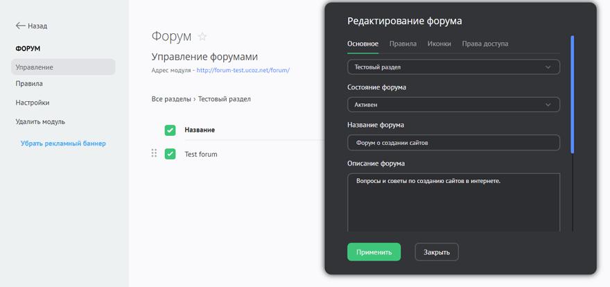 Как создать форум на своем хостинге virtuemart на хостинге