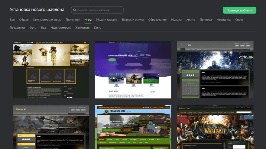 создадим игровой сайт бесплатно