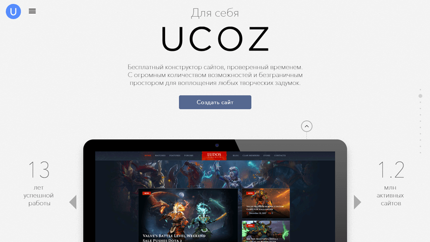 создать сайт игровых