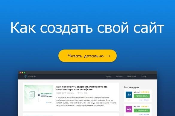 Создать сайт – значит открыть новые возможности для любой компании!
