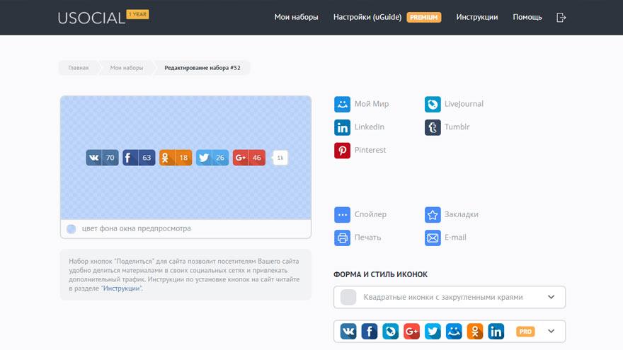 Как сделать ссылку на социальную сеть с сайта создание тестов для сайтов