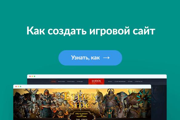 создать сайт игрового сообщества