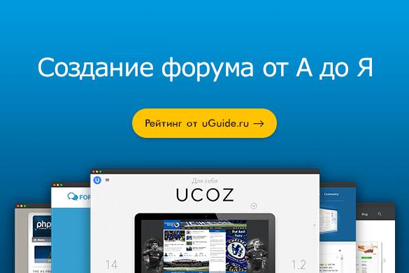 Хостинг для размещения форума форум как узнать на каком хостинге работает сайт