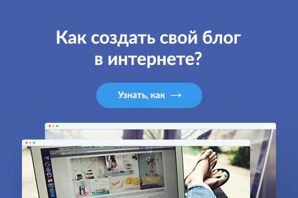 Создать блог без хостинга сервис регистрации доменов и хостинга