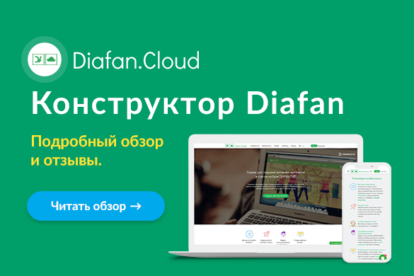 Конструктор сайтов с хорошим хостингом предоставление доменов и хостингов