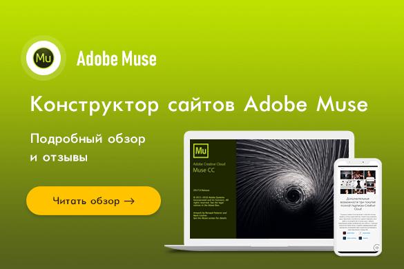 Какой хостинг лучше для adobe muse яндекс диск хостинг для сайтов