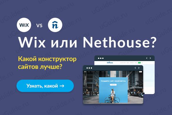 48dba2d5ec0ef Wix или Nethouse – какой конструктор сайтов лучше?