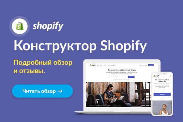 1317778ab40b Конструктор интернет-магазинов Shopify (Шопифай)  отзывы, обзор ...