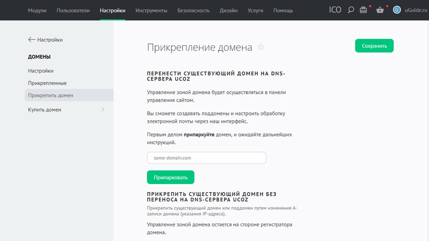 Бесплатный хостинг с прикреплением своего домена хостинг базы данных mysql