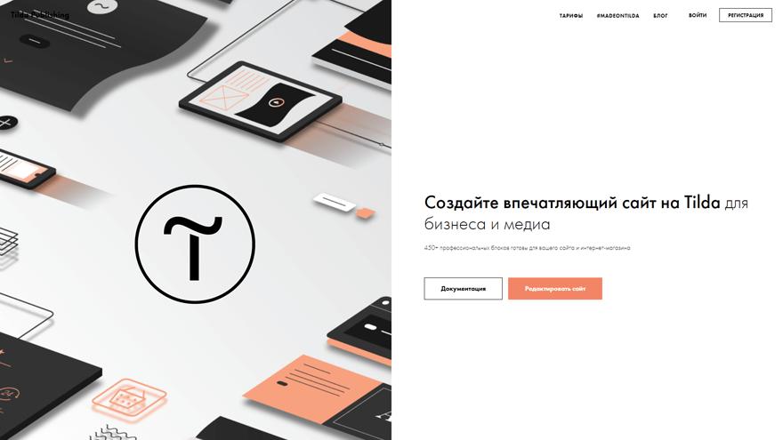 Tilda.cc - обзор и отзывы о конструкторе сайтов