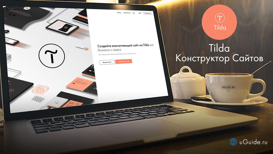 Как сделать сайт ucoz мультиязычным хостинг бесплатный домен dle