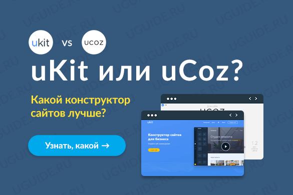 d2fa32707586 Сравнение конструкторов сайтов  uKit или uCoz