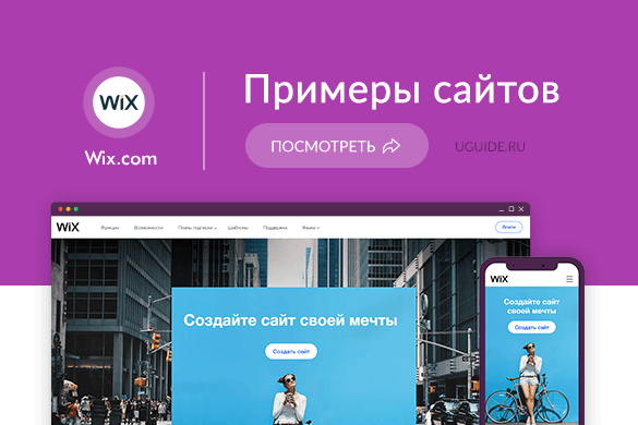 Примеры сайтов на Wix   Лендинги, интернет-магазины и блоги ... dcb729ccc1e