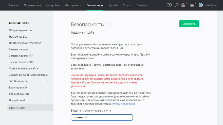 Как удалить сайт с хостинга ucoz что мне нужно для открытия хостинга