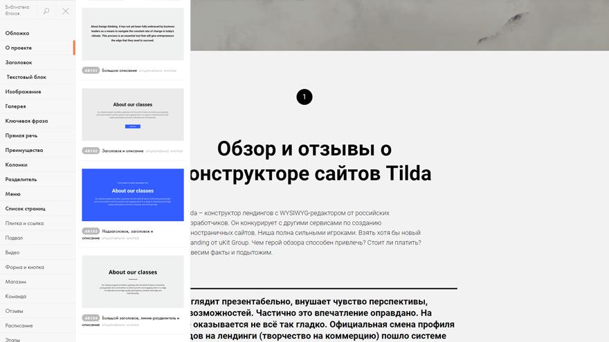 Редактирование сайта в Tilda