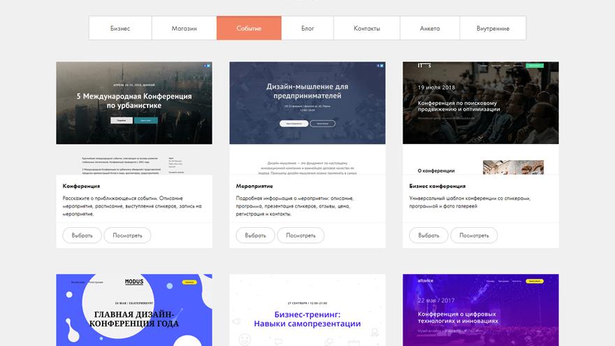 Шаблоны сайтов Tilda