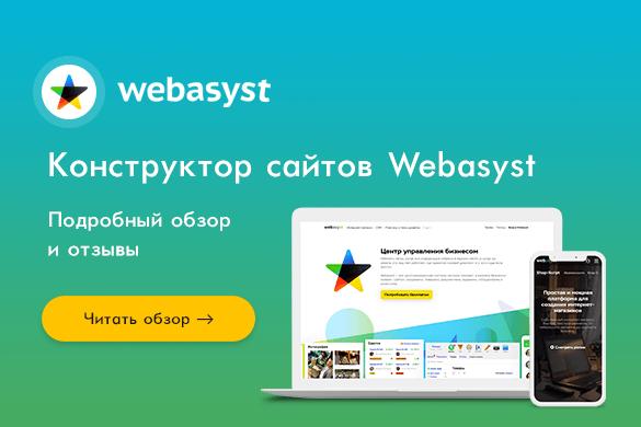 Webasyst хостинг тарифы бесплатный хостинг фотосайтов