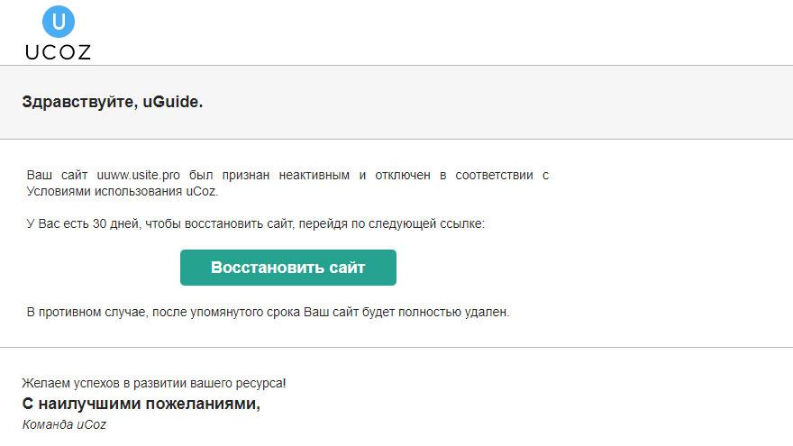 Как удалить сайт с хостинга ucoz myarena хостинг игровых серверов