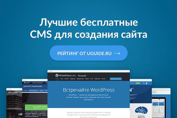 Бесплатные cms для сайта с бесплатным хостингом хостинги серверов тс3