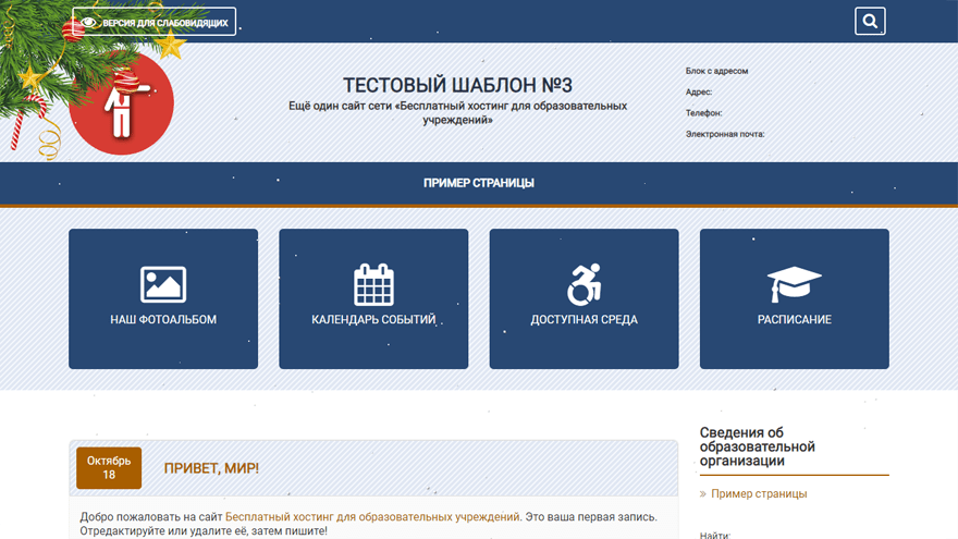 Редактор сайтов бесплатный хостинг сервера для видео хостингов