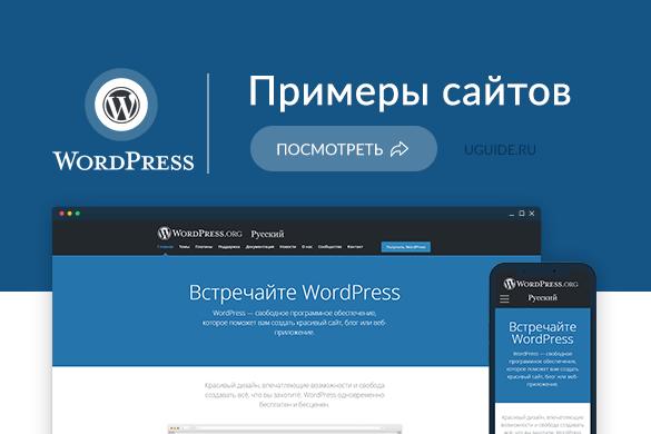 Как сделать сайт под wordpress как сделать бэкап сайт на joomla