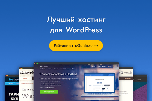 Бесплатный хостинг с wordpress русским создать сайт со своим доменом и хостингом