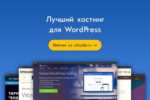 Хостинги поддержкой wordpress купит хостинг сайтов