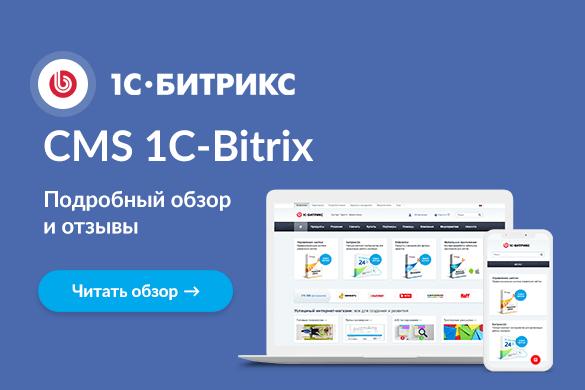 Битрикс хостинг отзывы бесплатный хостинг для загрузки файлов