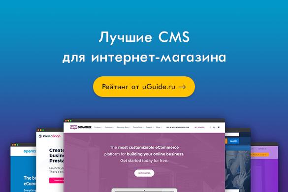 5879ffff23947 Рейтинг CMS для интернет-магазина: выбираем лучший движок для онлайн  торговли