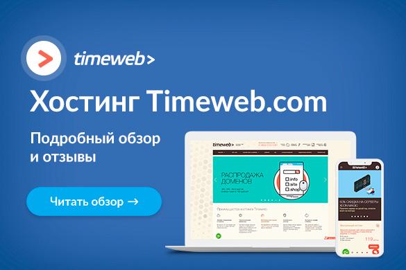 Хостинг сайтов timeweb отзывы хостинги с созданием сайтов