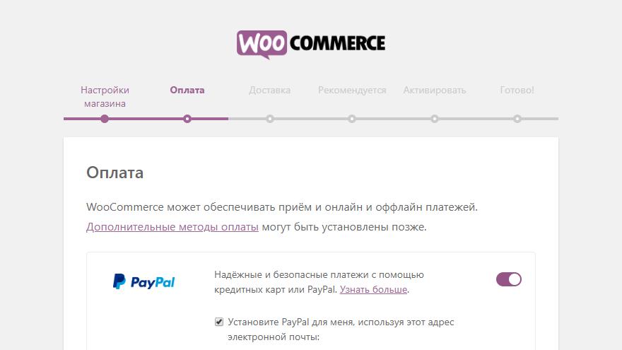 Настройка плагина WooCommerce