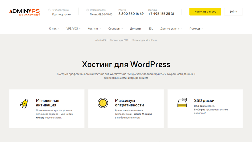 Wordpress хостинг быстрый как установить wordpress на хостинг reg