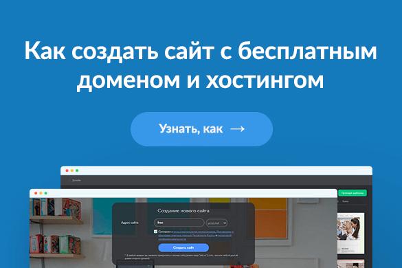 Платный конструктор сайта с хостингом хостинг let