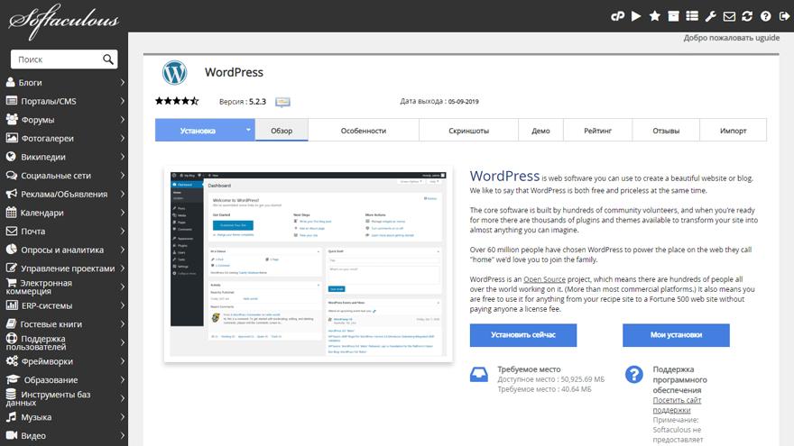 Создание сайта wordpress без подключения к хостингу редакторы сайтов создание