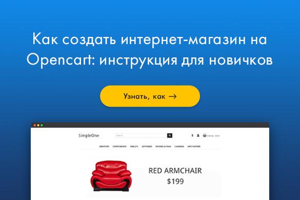 Как сделать интернет магазин лучшим создания сайтов в стерлитамаке