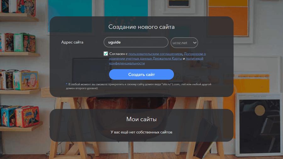 Сделай сайт на ucoz рекламное агенство ЗеленокумскЗерноград