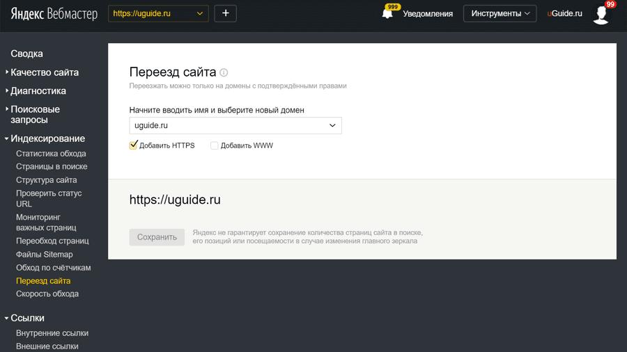 Переезд сайта на HTTPS в Яндекс Вебмастере