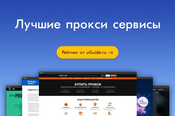 Топ сайтов с прокси прогон xrumer Малый Сергиевский переулок