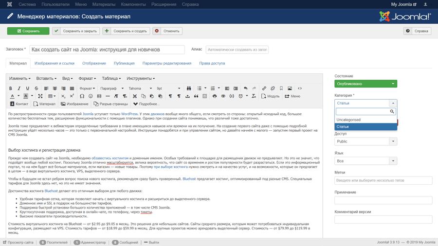 Уроки создания сайтов для новичков joomla онлайн продвижение сайта стоимость
