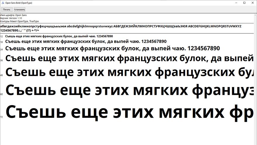 Установка шрифта на компьютер